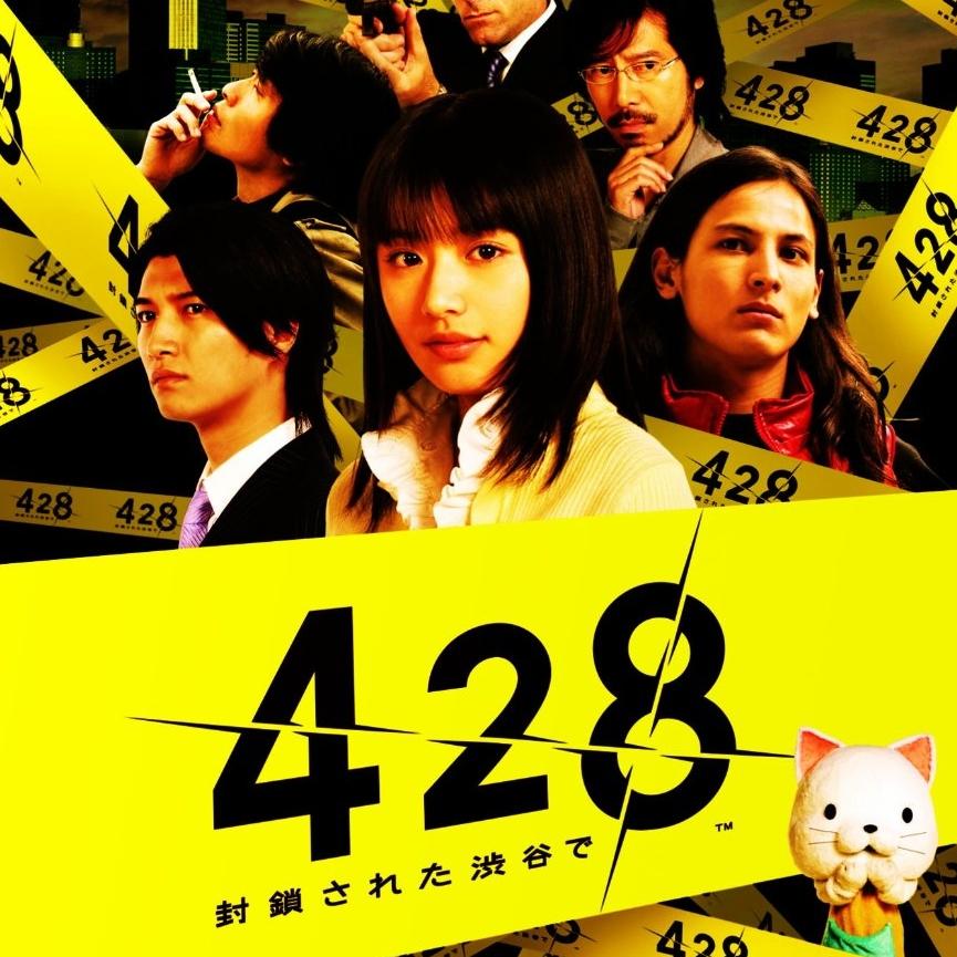 428攻略wiki|封鎖された渋谷で