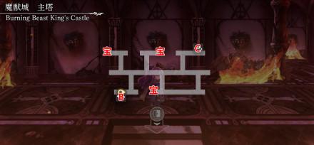 ベリーハード - 燃える魔獣城003
