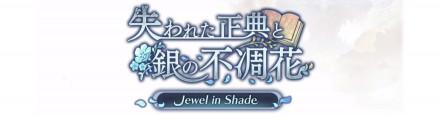 失われた正典と銀の不凋花 Jewel in Shade