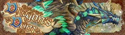 Dragon'sDoor
