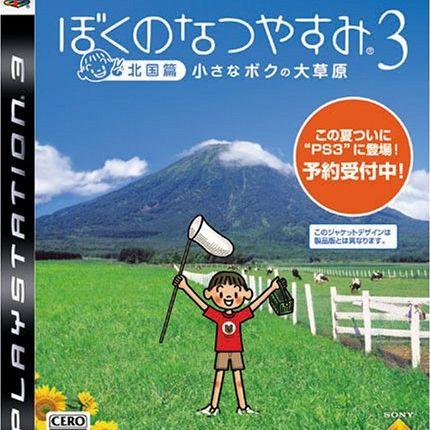 ぼくのなつやすみ3攻略wiki|北国篇小さなボクの大草原
