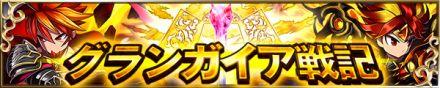 banner_event20160422_senki.jpg