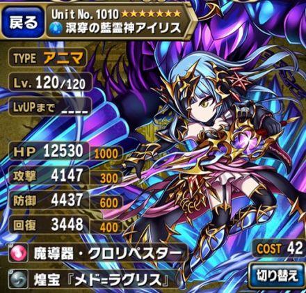 溟穿の藍霊神アイリス
