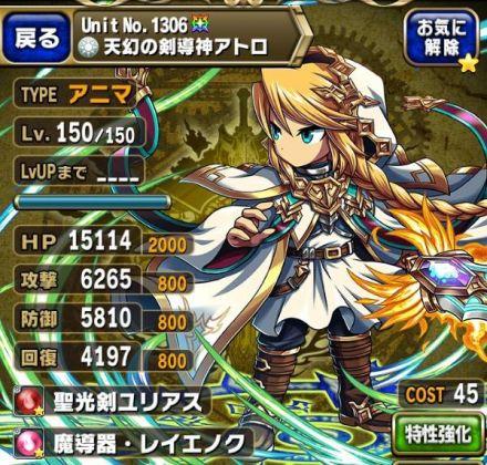 天幻の剣導神アトロ