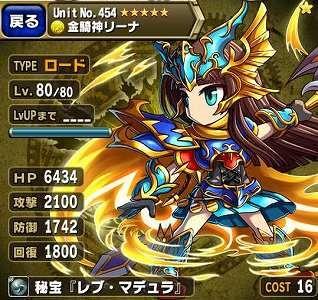 金騎神リーナ