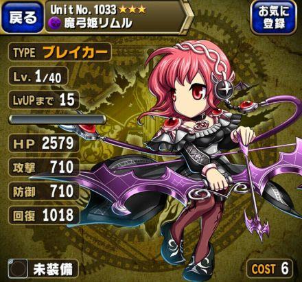 魔弓姫リムル
