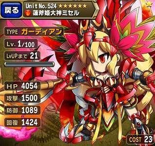 蓮斧姫大神ミセル