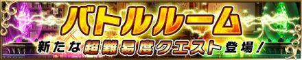 banner_event20170115_battleroom.jpg