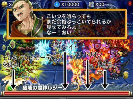 破壊の闘神ルジーナ
