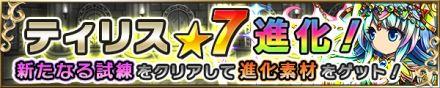 banner_event20160222_shiren.jpg