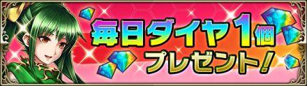 毎日ダイヤ配布キャンペーン開催!
