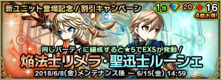 新ユニット登場記念!割引キャンペーン