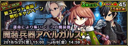 5/25 新ユニット登場!