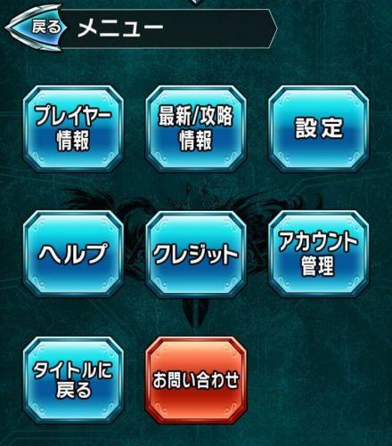 メニュー→最新攻略情報