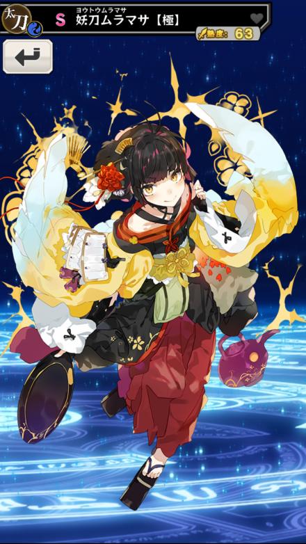 妖刀ムラマサ[極]