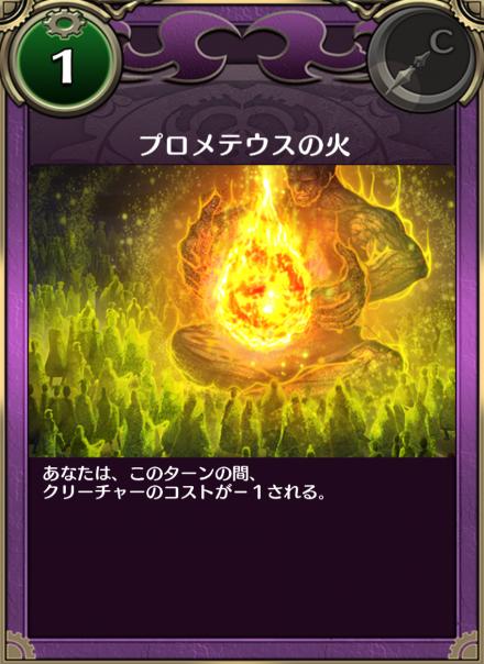 プロメテウスの火