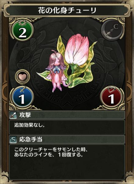 花の化身チューリ