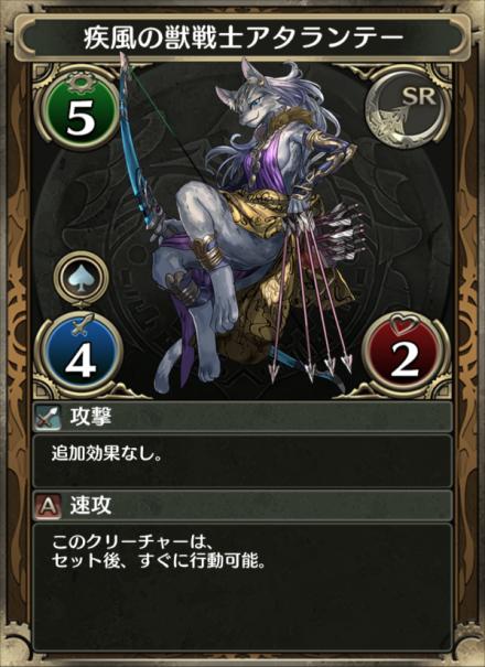 疾風の獣戦士アタランテー