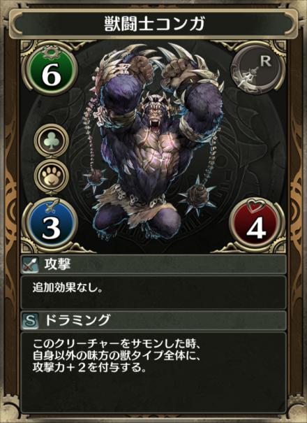 獣闘士コンガ