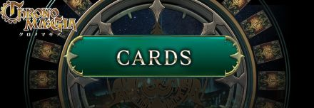 クロノマギア全カード一覧