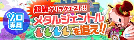 【超緊急】メタルジェントルを追え!