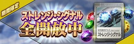 全覚醒クエスト開放イベント開催!