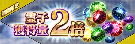 霊子獲得量2倍イベント開催!