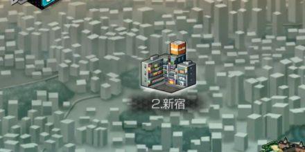 ストーリー2章新宿