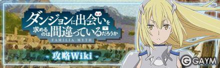 ダンまち メモリア(ダンメモ)攻略wiki