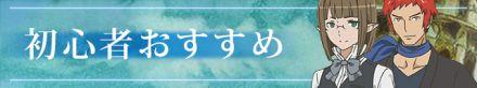 【ダンメモ】初心者おすすめ