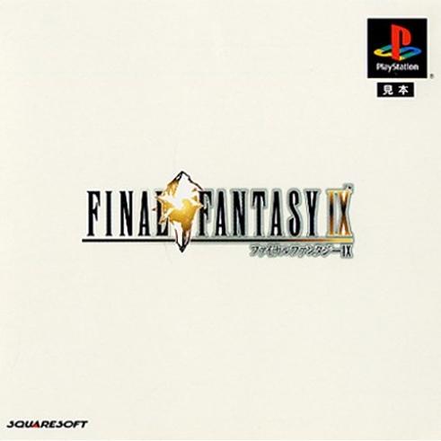 FF9攻略wiki|ファイナルファンタジー9