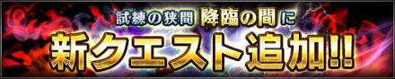 『降臨の間』に新たな魔物が登場!