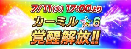 カーミル★6覚醒解放!!