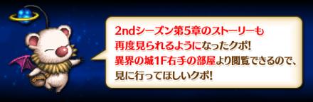 2ndシーズン 第6章 前編