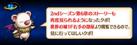 2ndシーズン 第7章 前編