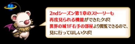 2ndシーズン 第2章 前編