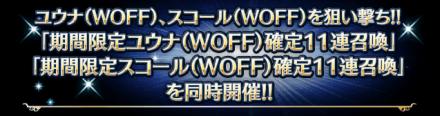 『WORLD OF FINAL FANTASY』コラボキャラ追加