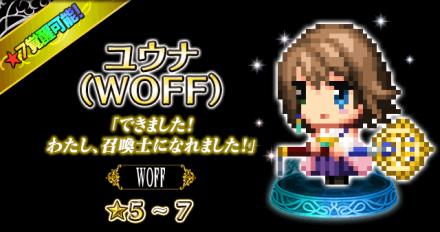 ユウナ(WOFF)