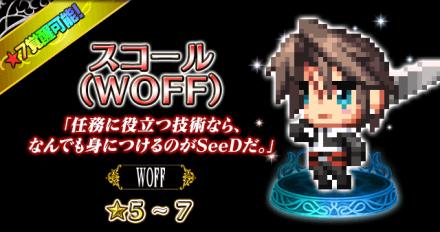 スコール(WOFF)