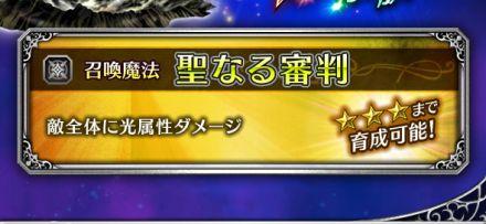 アレキサンダー★3解放!