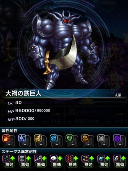 大禍の鉄巨人40.jpg