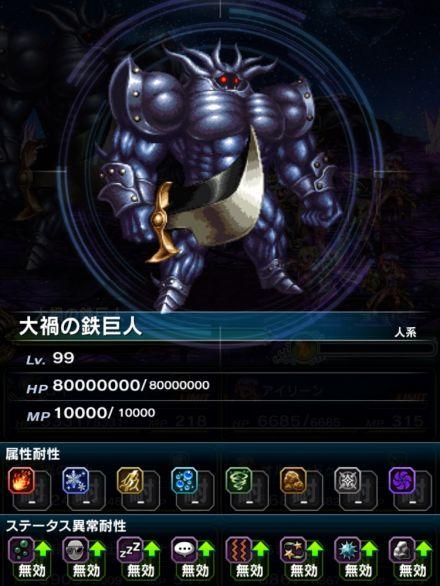 大禍の鉄巨人