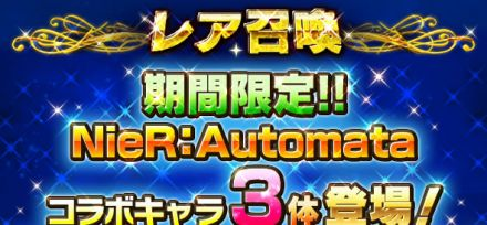 『NieR:Automata 』コラボキャラ登場!