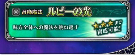 カーバンクル★3解放!