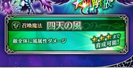 テトラ・シルフィード★3解放!