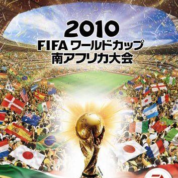 2010 FIFA ワールドカップ 南アフリカ大会攻略wiki