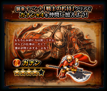 襲来イベント『戦士の矜持』
