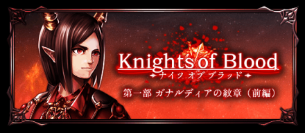 『Knights of Blood』