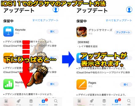 iOS11以降でアプリアップデートが表示されない場合の対処方法について