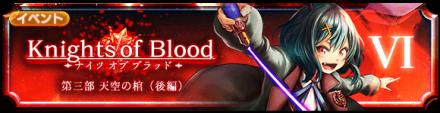 『Knights of Blood』シナリオ復刻&第四部カウントダウンログインキャンペーン!